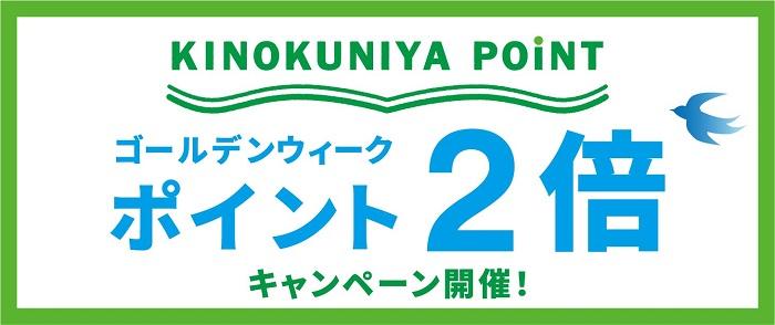 ゴールデンウィーク全店ポイント2倍キャンペーン-5/5