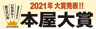 2021年本屋大賞 【大賞】町田そのこさん『52ヘルツのクジラたち』
