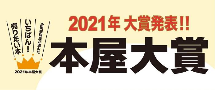 「2021年本屋大賞」が決定しました! 【大賞】町田そのこさん『52ヘルツのクジラたち』