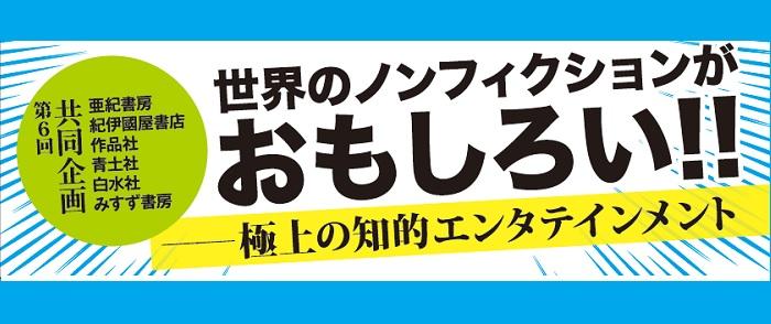 世界のノンフィクションがおもしろい!!