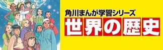 角川まんが学習シリーズ世界の歴史(全20巻定番セット)