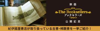 【映画『ブックセラーズ』公開記念】紀伊國屋書店が取り扱っている古書・稀覯書を一挙ご紹介します!