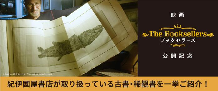 【映画『ブックセラーズ』公開記念】「紀伊國屋書店が取り扱っている古書・稀覯書を一挙ご紹介します!」
