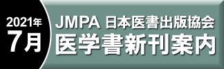 JMPA 日本医書出版協会 医学書新刊案内(2021年7月)