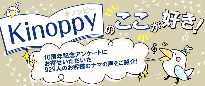 キノピン Kinoppy10周年記念キャンペーン|本当にたくさんの貴重なご意見をありがとうございました。
