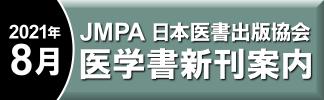 JMPA 日本医書出版協会 医学書新刊案内(2021年8月)