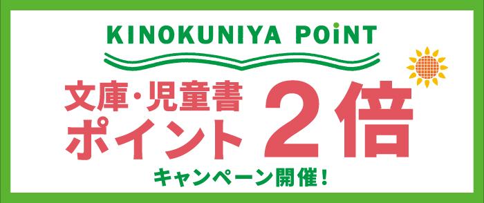 文庫・児童書 ポイント2倍キャンペーン-8/31