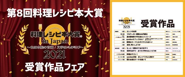 「第8回料理レシピ本大賞 in Japan 2021」受賞作品決定!全国66店舗にてフェア開催中-9/30