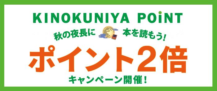 秋の夜長に本を読もう!全店ポイント2倍キャンペーン-9/23