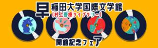 早稲田大学 国際文学館(村上春樹ライブラリー) The Waseda International House of Literature (The Haruki Murakami Library) が開館しました。 紀伊國屋書店ウェブストアと紀伊國屋書店新宿本店では、 早稲田大学 国際文学館(村上春樹ライブラリー)の開館を記念し、 「早稲田大学国際文学館村上春樹ライブラリー開館記念フェア」を開催します。