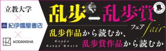 紀伊國屋書店 江戸川乱歩⇔乱歩賞フェア  乱歩作品のページ|紀伊國屋書店Kinoppy
