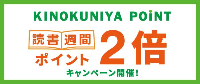 読書週間 ポイント2倍キャンペーン-11/9