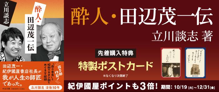 ※Kinoppy電子書籍はキャンペーン対象外です。『酔人・田辺茂一伝』文庫化記念★紀伊國屋書店特製ポストカード配布★ポイント3倍キャンペーンも実施★-12/31