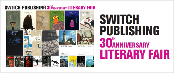SWITCH PUBLISHING 30th ANNIVERSARY LITERARY FAIR