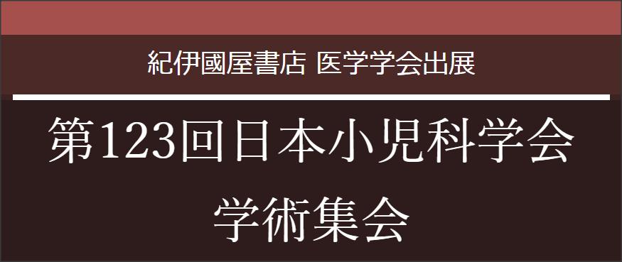 日本 小児科 学会 2020