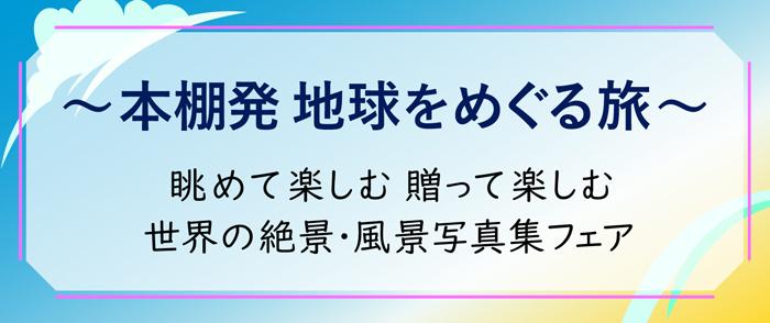 旅の気分を味わえる 絶景写真集-01/23