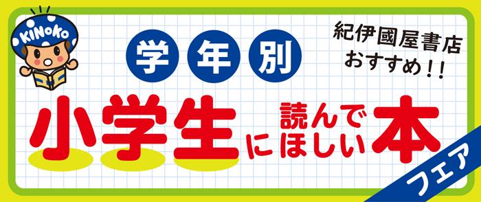 小学生に読んで欲しい本フェア2021-3/31