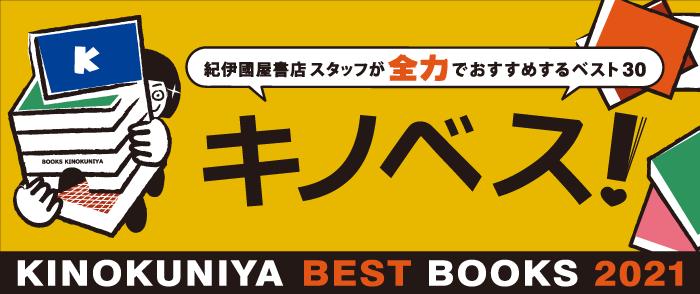 紀伊國屋書店スタッフが全力でおすすめする 「キノベス!2021」