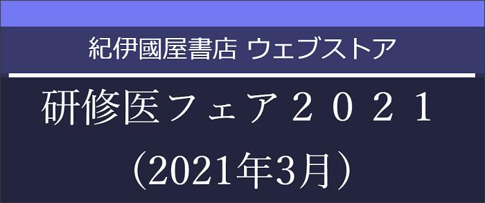 研修医フェア2021(ウェブストア)