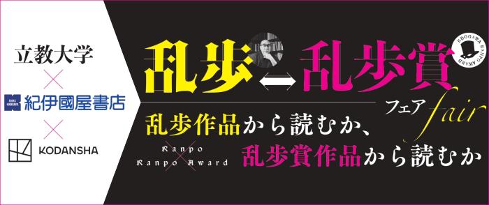 立教大学×紀伊國屋書店×講談社『乱歩 ⇔ 乱歩賞』-11/30