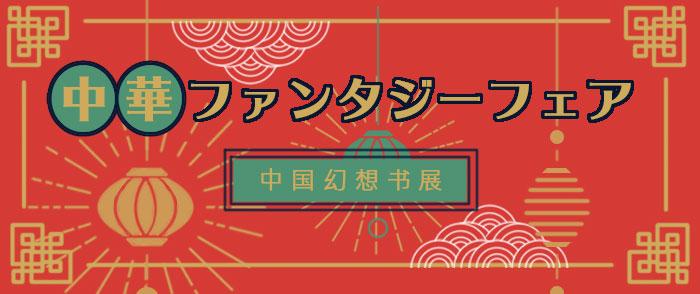 中華ファンタジー-11/30
