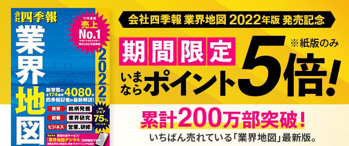 会社四季報 業界地図-11/15