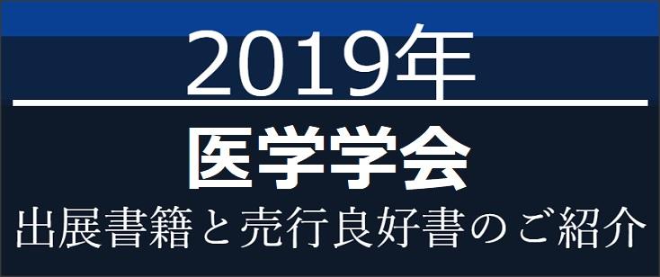 2019年 医学学会