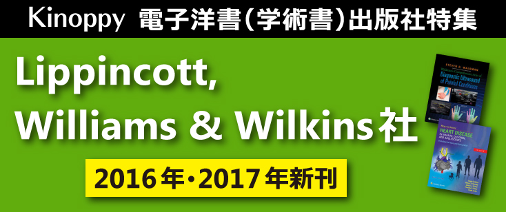 Lippincott, Williams & Wilkins社 2016年・2017年新刊【電子洋書(学術書)Kinoppy】