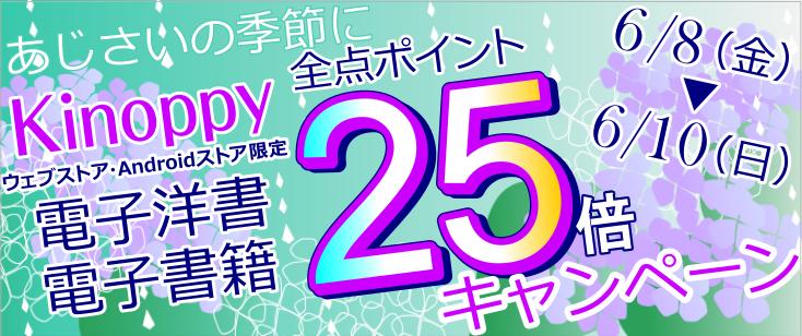 Kinoppy電子書籍・電子洋書 全点ポイント25倍キャンペーン