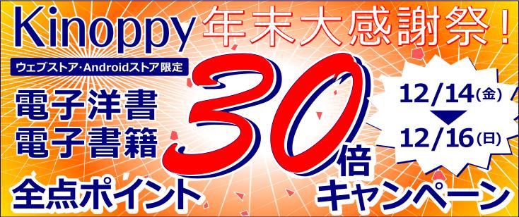 Kinoppy電子書籍・電子洋書 全点ポイント30倍キャンペーン