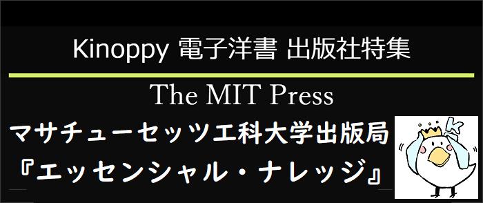 MIT『エッセンシャル・ナレッジ』シリーズ 【Kinoppy電子洋書】