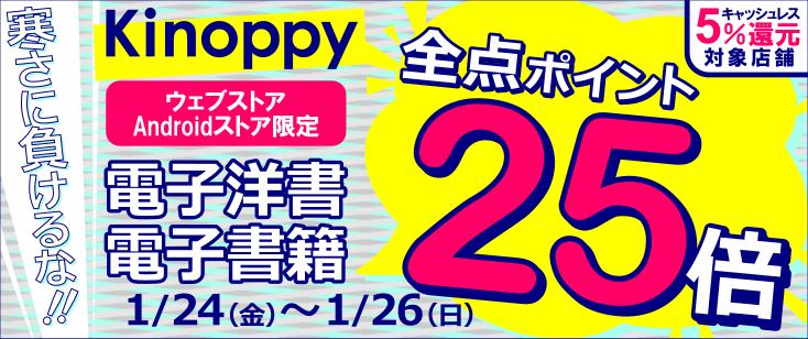 Kinoppy電子書籍・電子洋書 全点ポイントキャンペーン