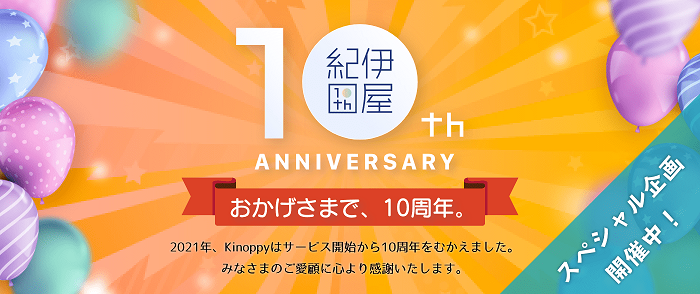 Kinoppy10周年記念キャンペーン|紀伊國屋書店Kinoppy電子書籍ストア