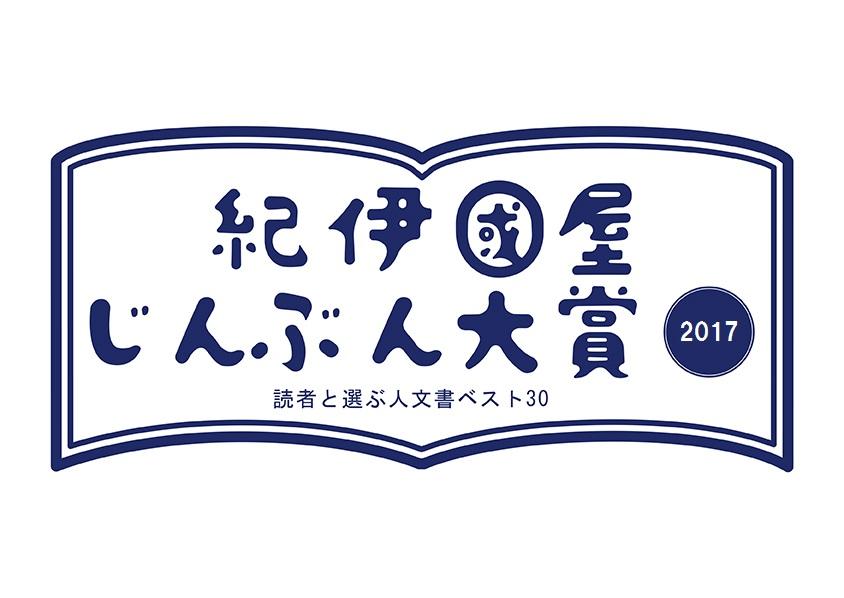 jinbun2016kari.jpg