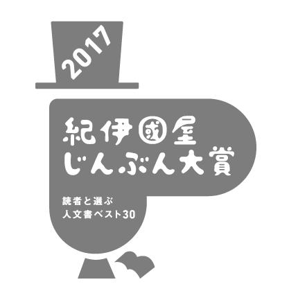 jinbuntaisyou2017logo.png