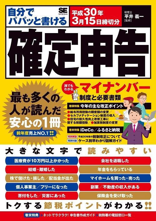 kakuteishinkoku20171101.jpg