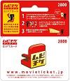movieticket2800.jpg