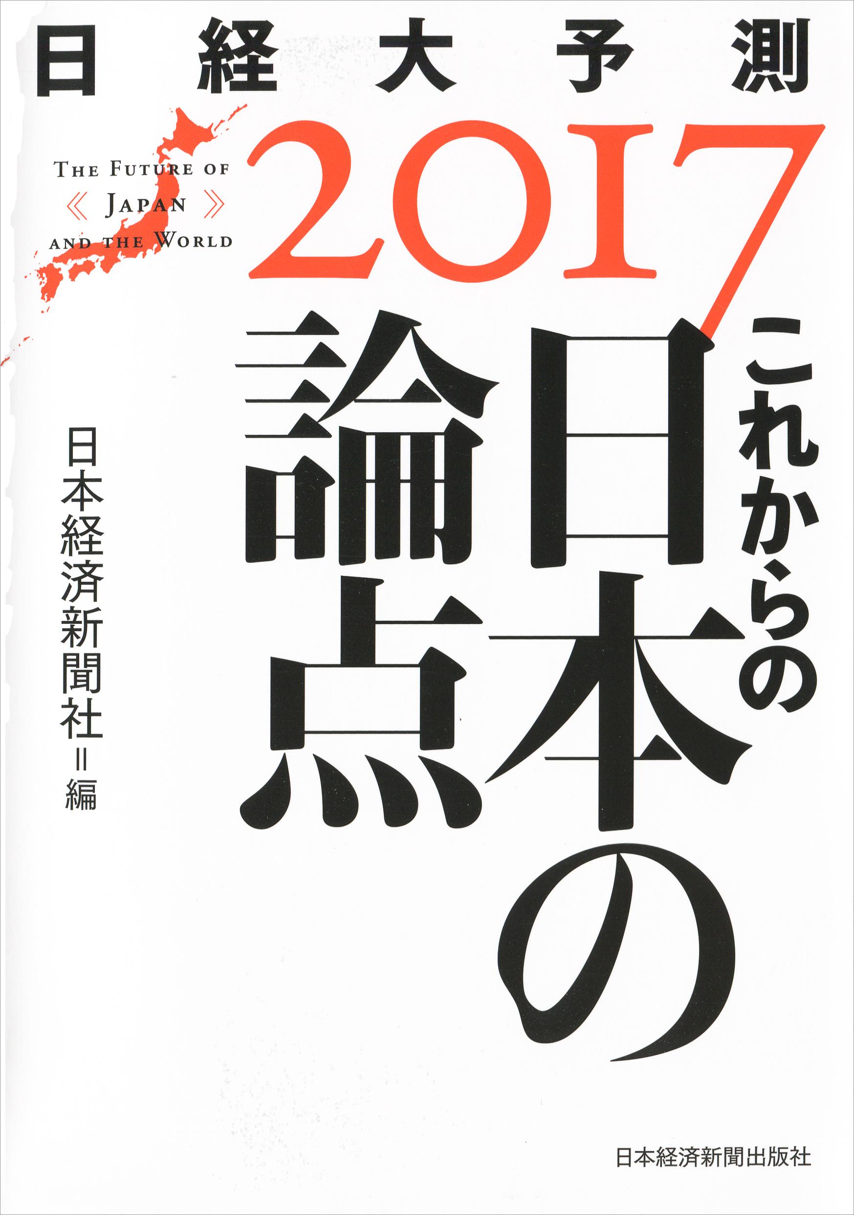 nikkeikorekarano20161025.jpg