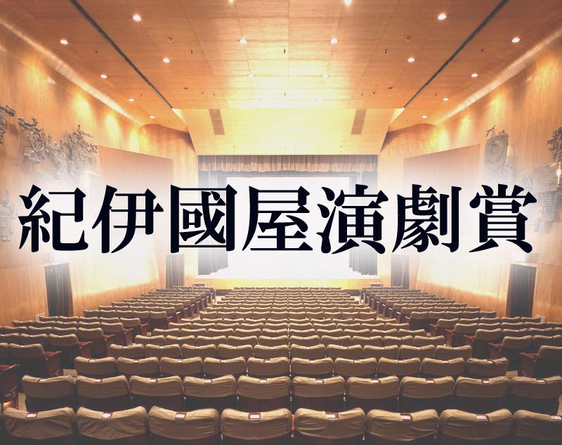 演劇賞2.jpg