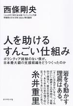 糸井氏書影.jpg