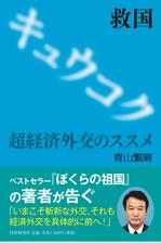 青山氏本書影.png
