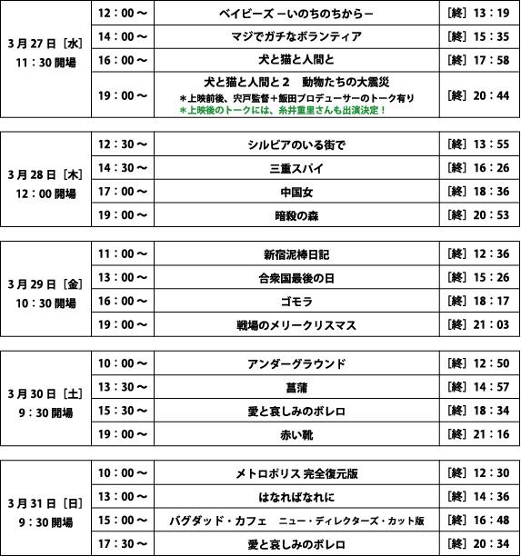 第2回名画祭スケジュール糸井さんG.jpg