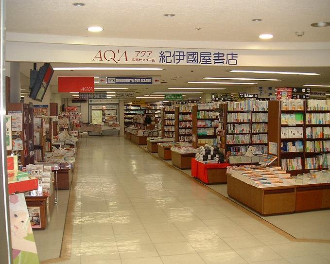 紀伊國屋書店 広島店