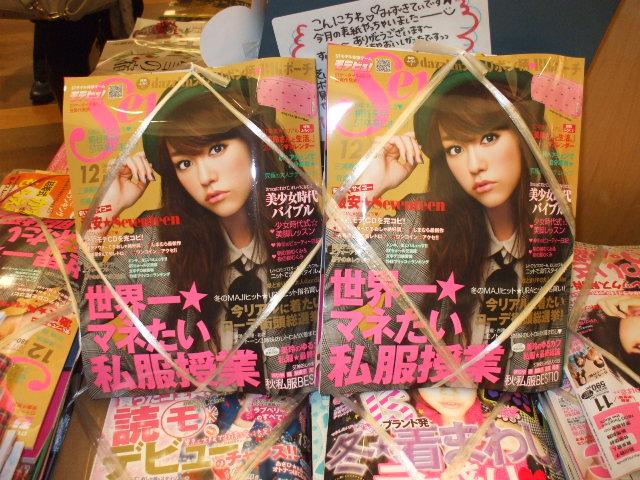 http://www.kinokuniya.co.jp/contents/pc/store/LaLaport-Yokohama-Store/Seventeen.JPG