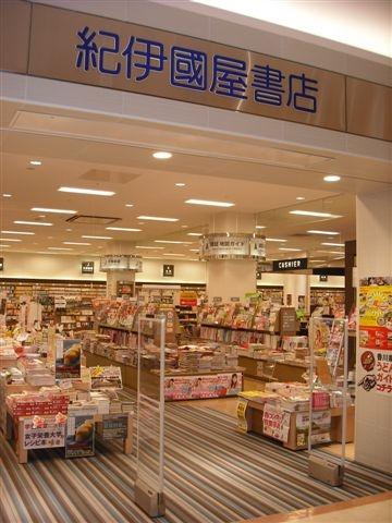 紀伊國屋書店 丸亀店