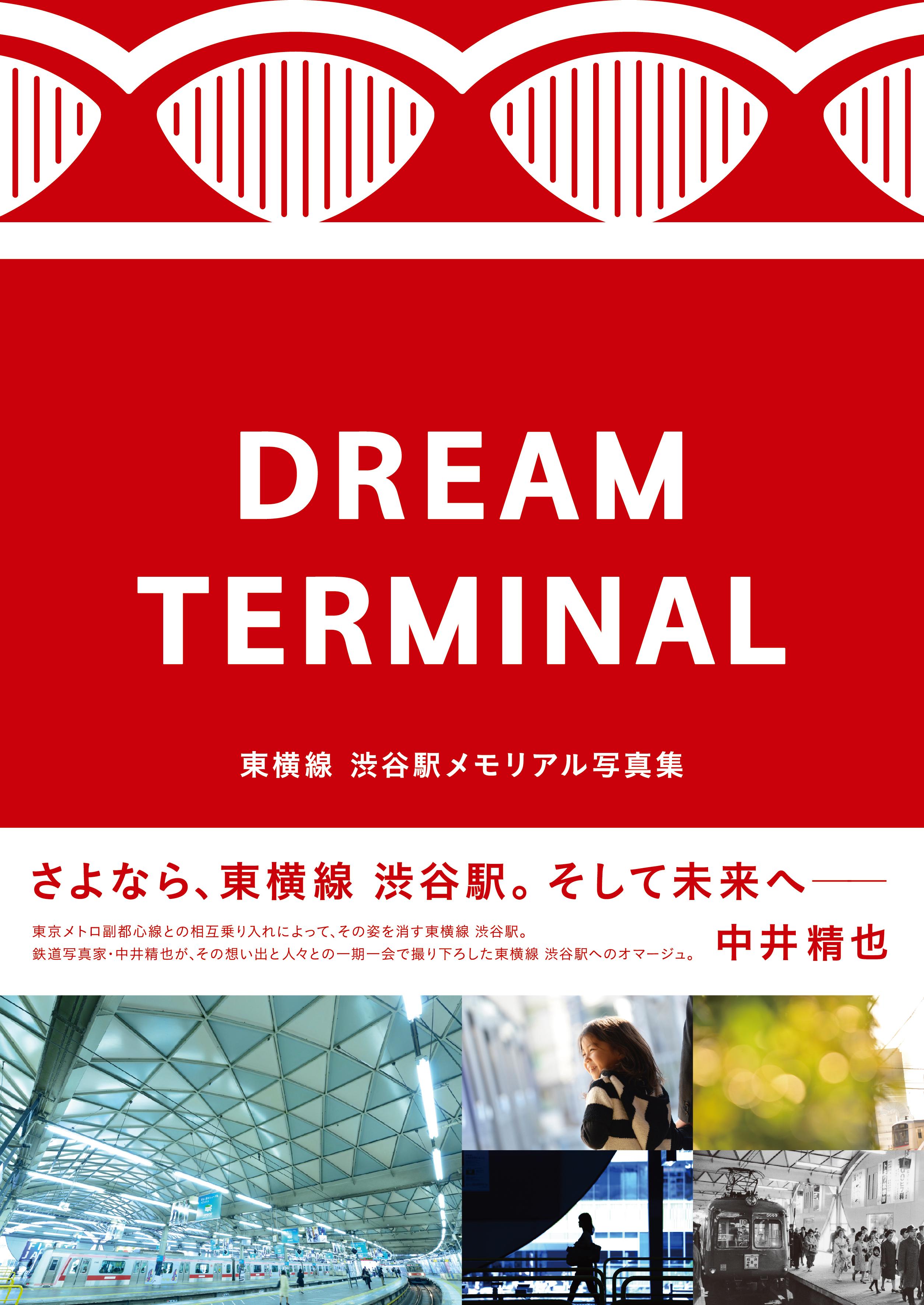 dreamterminal.jpg
