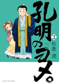 koumei2-C(改).jpg