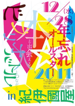 biblio_toshiwasure2011web.png