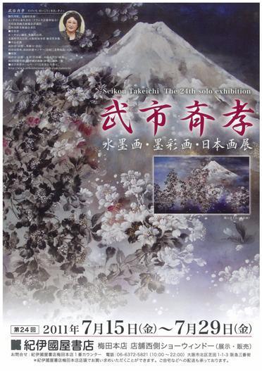 武市斉孝チラシ(表).jpg