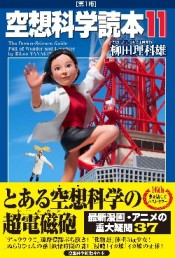 空想科学読本11.jpg